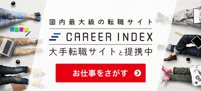 CAREER INDEX会員登録