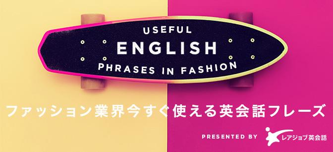 ファッション業界今すぐ使える英会話フレーズ