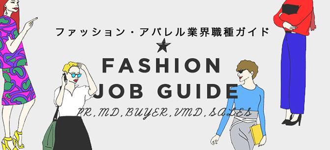 ファッション・アパレル業界職種ガイド