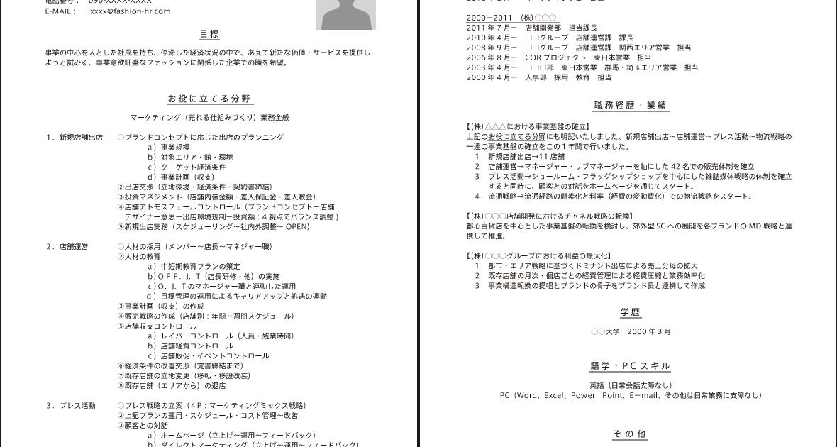 転職活動に有効な応募書類(履歴書/職務経歴書)の書き方