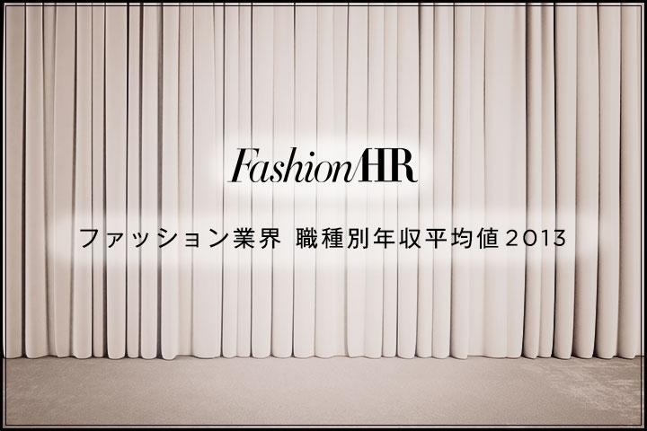 ファッション業界 職種別年収平均値2013!
