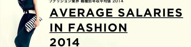ファッション業界 職種別年収平均値2014