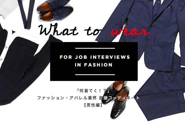 「なに着てく!?」ファッション・アパレル業界 面接コーディネート講座【男性編】