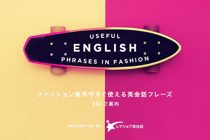 ファッション業界今すぐ使える英会話フレーズ 【6】ご案内編