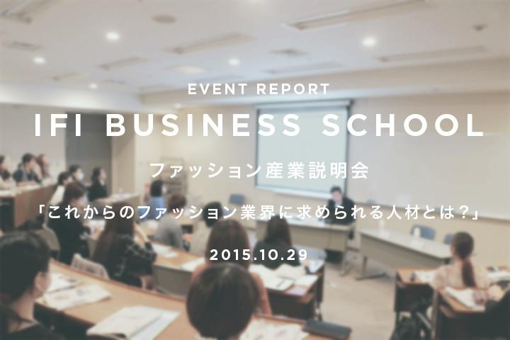 IFI_REPORT