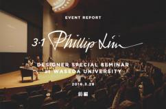 「3.1フィリップ リム」デザイナー、CEOが語る創立10年の軌跡 |特別講演会 イベントレポート【前編】
