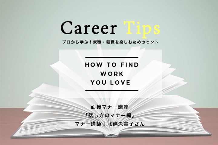 career_tips_hojo1