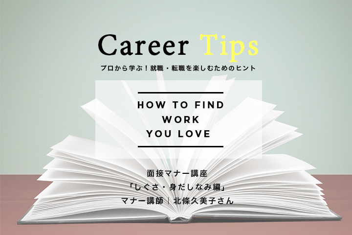 career_tips_hojo2