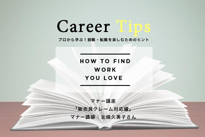 career_tips_hojo4