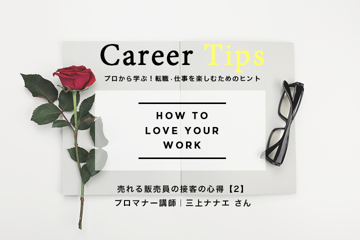 career_tips_mikami_top
