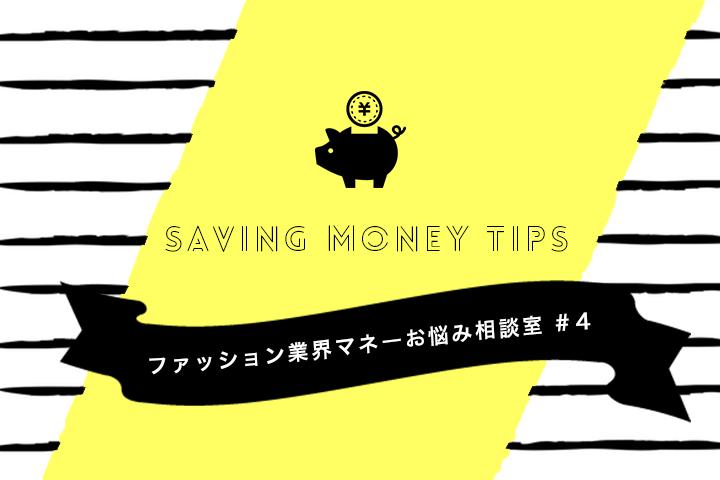 savingmoneytips_