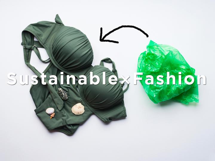 古着が1点物に、海洋ゴミが服や靴に生まれ変わる!?サスティナブル・ファッションに向けたアパレル企業の挑戦