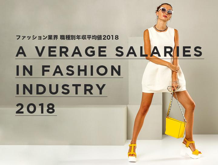 年末恒例!ファッション業界 職種別年収平均値2018