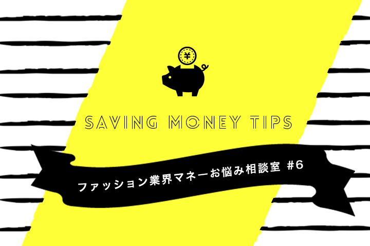 【節約方法】アパレル販売員あるある。自社製品を買いながらの貯金