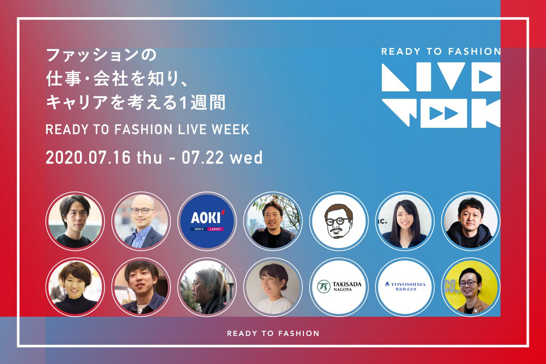 7月16日スタートのオンラインコンテンツ「READYTO FASHION LIVE WEEK」
