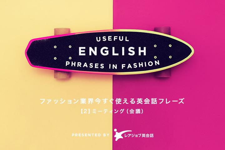 ファッション業界今すぐ使える英会話フレーズ【2】ミーティング(会議)