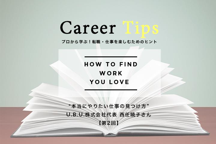 career_tips2