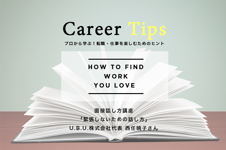career_tips3
