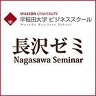 nagasawazemi