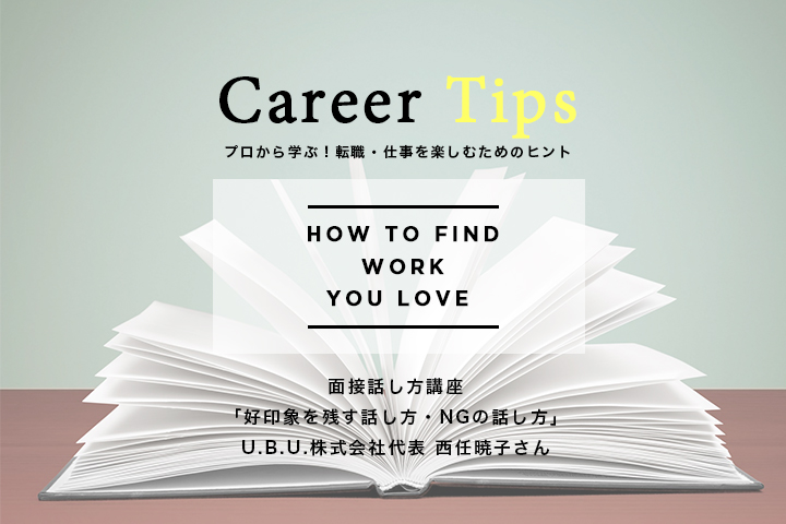 career_tips5